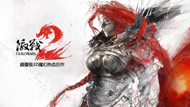 Guild Wars 2 in China